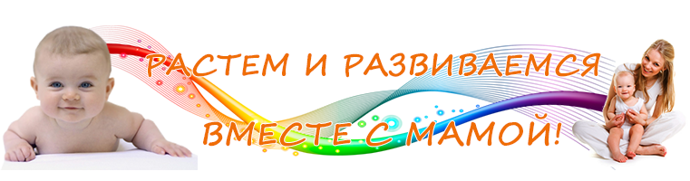 Растем и развиваемся вместе с мамой!